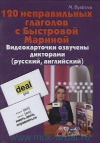 120 неправильных глаголов с Быстровой Мариной : DVD-ROM