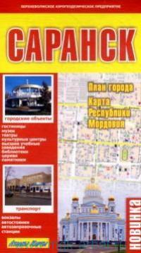 Саранск : план города : М 1:20 000. Карта Республики Мордовия : М 1:800 000