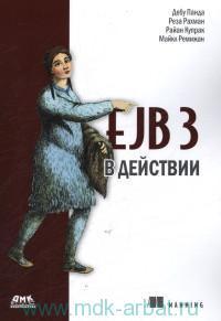 EJB3 в действии