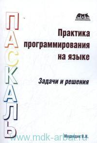 Практика программирования на языке Паскаль (задачи и решения)