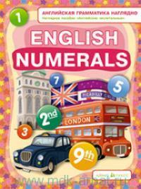 English Numerals = Английские числительные : наглядное пособие