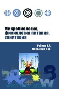 Микробиология, физиология питания, санитария : учебное пособие (соответствует ФГОС 3-го поколения)