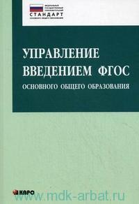 Управление введением ФГОС основного общего образования (ФГОС)