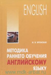 Методика раннего обучения английскому языку