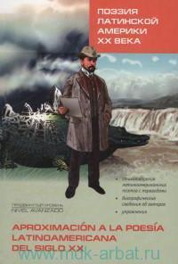Поэзия Латинской Америки XX века = Apoximacion a la Poesia Latinoamericana del Siglo XX : книга для чтения на испанском языке