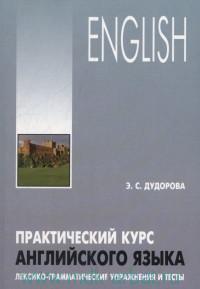 Практический курс английского языка : лексико-грамматические упражнения и тесты
