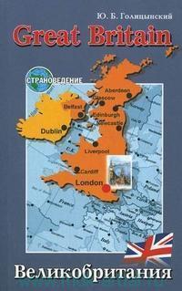 Great Britain = Великобритания : пособие по страноведению