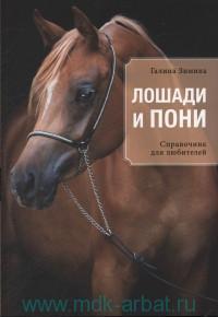 Лошади и пони : справочник для любителей