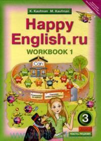 Английский язык : Счастливый английский.ру / Happy English.ru : рабочая тетрадь №1 к учебнику для 3-го класса общеобразовательных учреждений = Happy English.ru 3 : Workbook 1 (ФГОС)