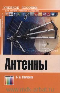 Антенны : учебное пособие для вузов
