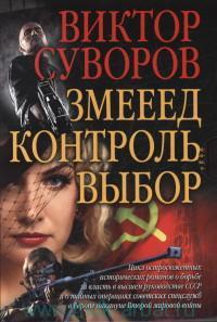Змееед ; Контроль ; Выбор : в 3 кн. : цикл остросюжетных исторических романов