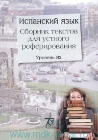 Испанский язык : сборник текстов для устного реферирования : учебное пособие. Уровень В2