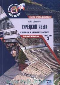 Турецкий язык : учебник : В 4 ч. Ч.2. В 2 кн. Книга преподавателя