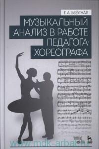 Музыкальный анализ в работе педагога-хореографа : учебное пособие