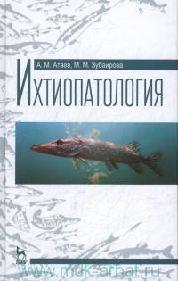 Ихтиопатология : учебное пособие