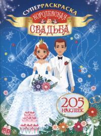 Королевская свадьба : раскраска : 205 наклеек