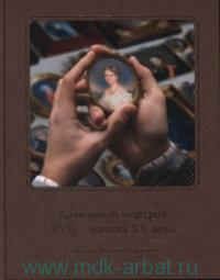Камерный портрет XVII - начала XX века : собрание А. Руденцова