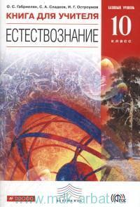 Естествознание : 10-й класс : книга для учителя : базовый уровень (Вертикаль. ФГОС)