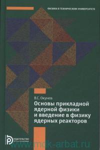 Основы прикладной ядерной физики и введение в физику ядерных реакторов : учебное пособие
