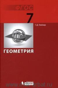 Геометрия : учебник для 7-го класса (ФГОС)