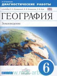 География. Землеведение : 6-й класс : диагностические работы к учебнику О. А. Климановой, В. В. Климанова, Э. В. Ким (Вертикаль. ФГОС)