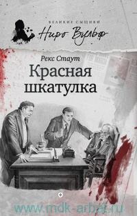 Красная шкатулка : роман