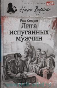 Лига испуганных мужчин : роман, повесть