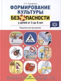 Формирование культуры безопасности : у детей от 3 до 8 лет : парциальная программа : соответствует ФГОС