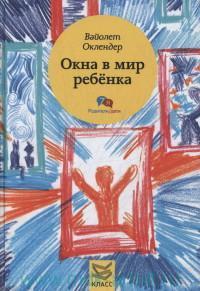Окна в мир ребёнка : руководство по детской психотерапии