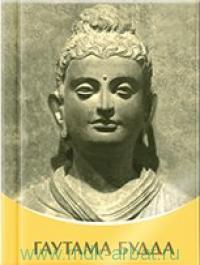 Гаутама Будда. Диктовки через Посланника Татьяну Николаевну Микушину (2005-2014)