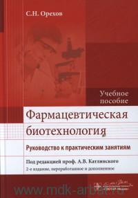 Фармацевтическая биотехнология : руководство к практическим занятиям : учебное пособие