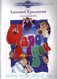 Чародеи : музыка из фильма : для голоса в сопровождении фортепиано