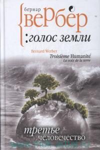 Третье человечество: Голос Земли : роман