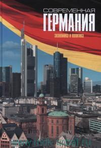 Современная Германия. Экономика и политика : монография