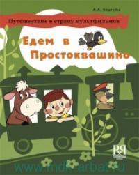 Едем в Простоквашино : учебное пособие по развитию речи на основе мультипликационного фильма