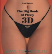 The Big Book of Pussy 3D : The Stereoscopic Age of Labial Liberation