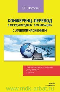 Конференц-перевод в международных организациях : Рабочие форматы и сценарии. Документация. Лексика