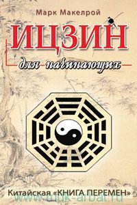 """Ицзин для начинающих. Китайская """"Книга перемен"""""""