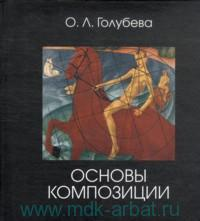 Основы композиции : учебник