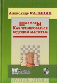 Шахматы : как тренироваться будущим мастерам
