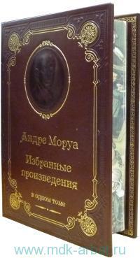 Олимпио, или Жизнь Виктора Гюго ; Письма незнакомке ; Новеллы
