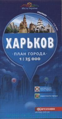 Харьков : план города = Kharkov : City Plan : М 1:25 000