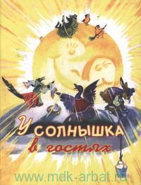 У солнышка в гостях : словацкая народная сказка : в обработке С. Могилевской
