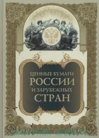 Ценные бумаги России и зарубежных стран : альбом