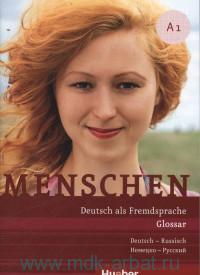 Menschen A1 : Deutsch Ais fremdsprache : Glossar : Deutsch - Russisch, Немецко - Русский