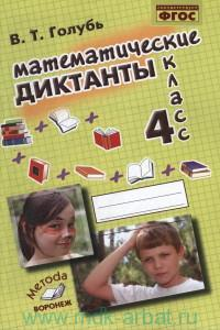 Математические диктанты : 4-й класс : практическое пособие для начальной школы (соответствует ФГОС)