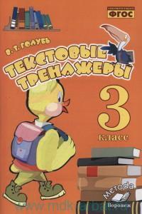 Текстовые тренажёры : 3-й класс : практическое пособие для начальной школы (соответствует ФГОС)
