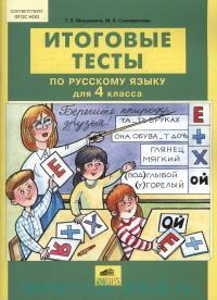 Итоговые тесты по русскому языку для 4-го класса (соответствует ФГОС НОО)