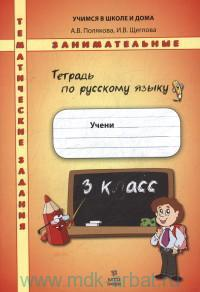 Русский язык : Тематические занимательные задания : 3-й класс