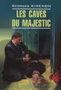 """В подвалах отеля """"Мажестик"""" = Les Caves Du Majestic : книга для чтения на французском языке"""